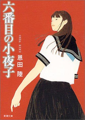 恩田陸の本をまだ読んだことがないあなたにおすすめな小説5冊!
