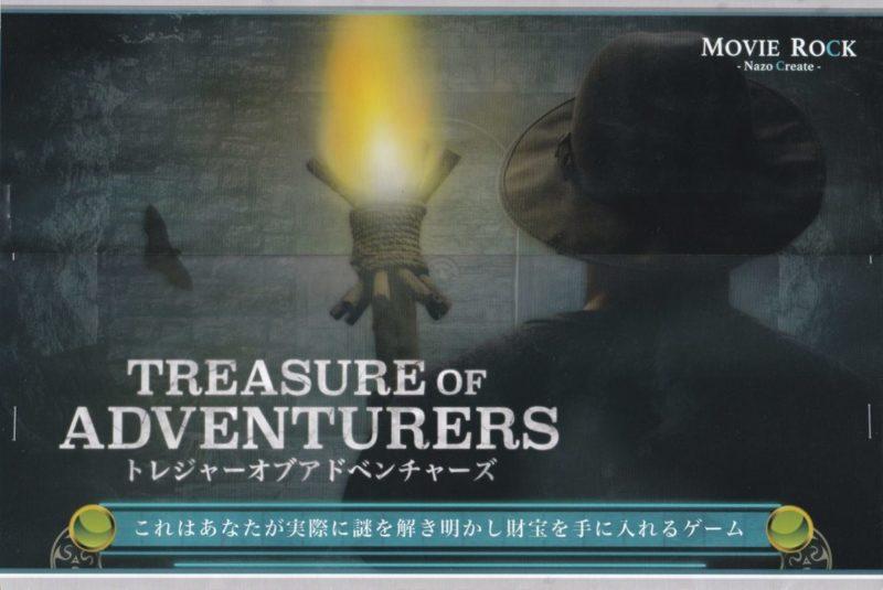持ち帰り謎『TREASURE OF ADVENTURES トレジャーオブアドベンチャーズ』の感想