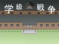 学級戦争(アクションRPG) ウディタ製の自作フリーゲーム紹介