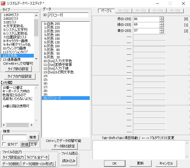 passcord-systemdb-color