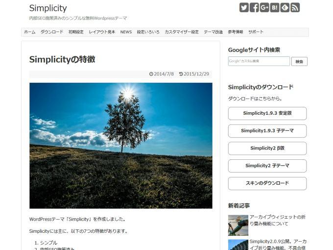 WordPressテーマ「simplicity2」がミニマリストブロガーにもおすすめな4つのポイント