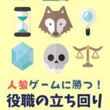 電子書籍『人狼攻略本2:人狼ゲームに勝つ 役職ごとの立ち回り』を発売しました!