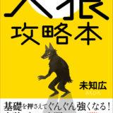 電子書籍『人狼攻略本 基礎を押さえてぐんぐん強くなる! 人狼ゲーム入門』を発売しました!
