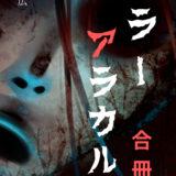 電子書籍『ホラーアラカルト』シリーズを発売しました!